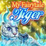 Mi tigre de cuento de hadas